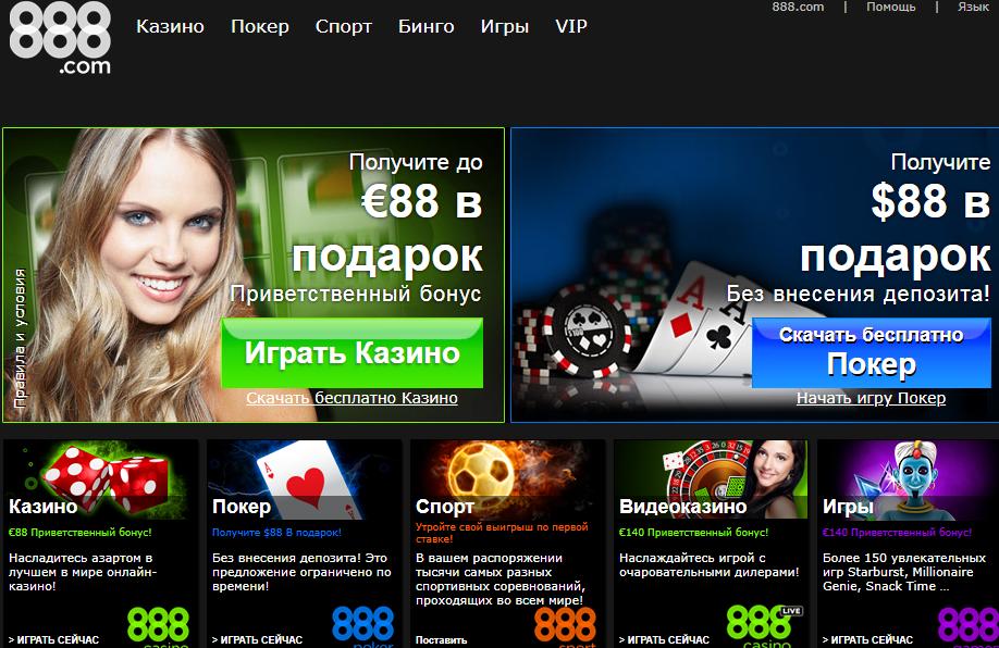 888sport – официальный сайт. Главная страница