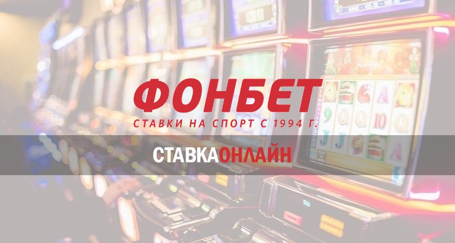 фонбет букмекерская контора ставки +на спорт онлайн