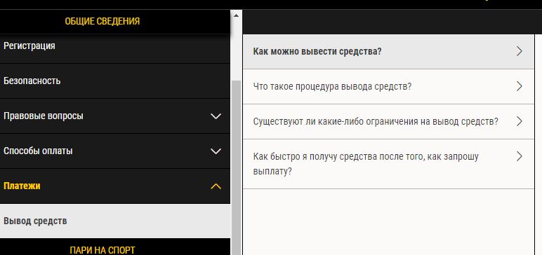 Ввод средств на bwin ru