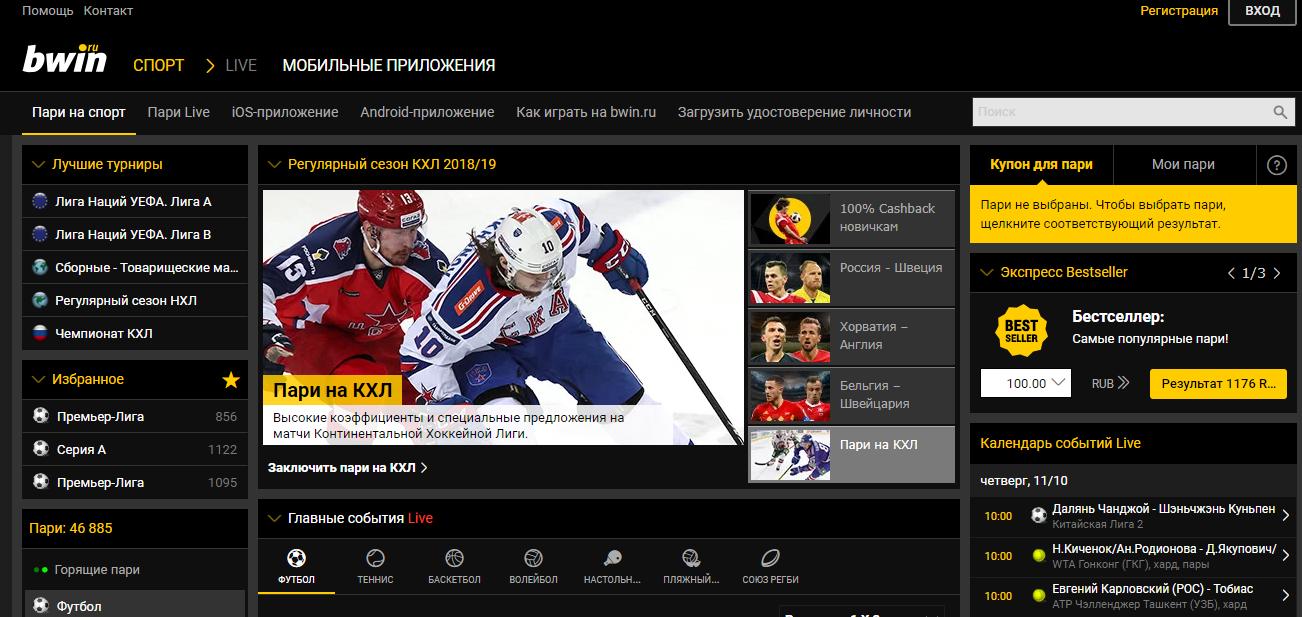 Bwin ru обзор сайта