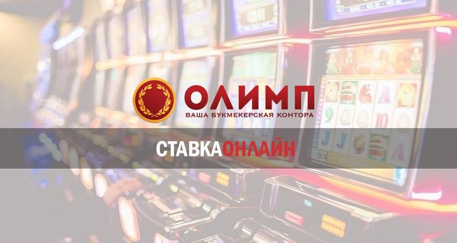 атырау адреса букмекерская контора олимп