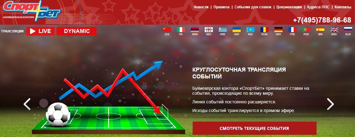 Трансляция матчей