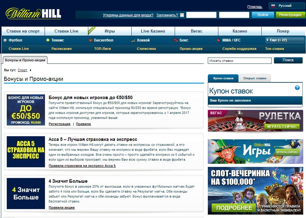 Бонусы William Hill