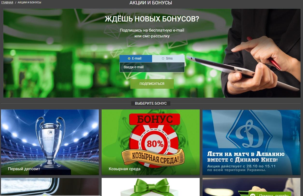 Акции и бонусыfan sport com ua
