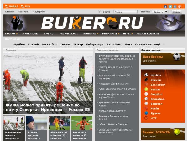 Букер ру - официальный сайт
