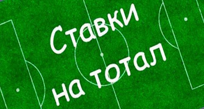 Ставки на спорт тотал. Стратегия