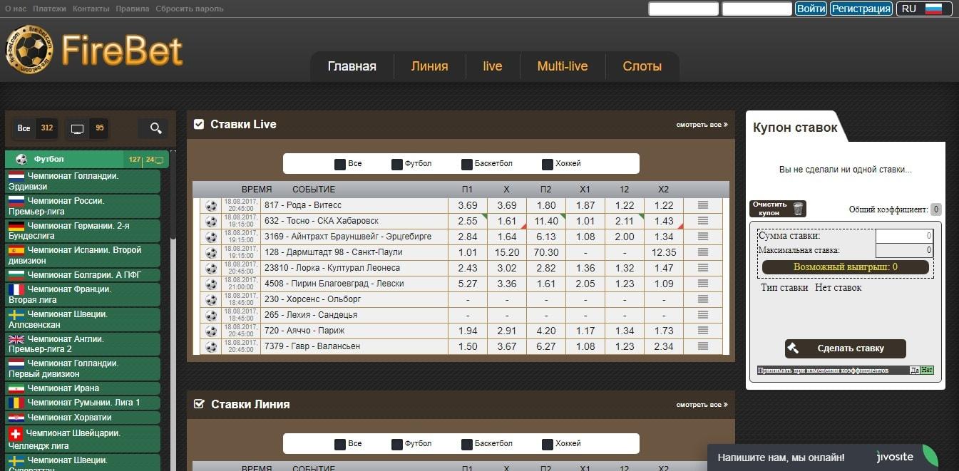 Fire bet com. Сайт и линия