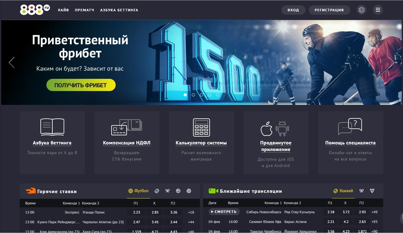888 – букмекерская контора, официальный сайт - главная