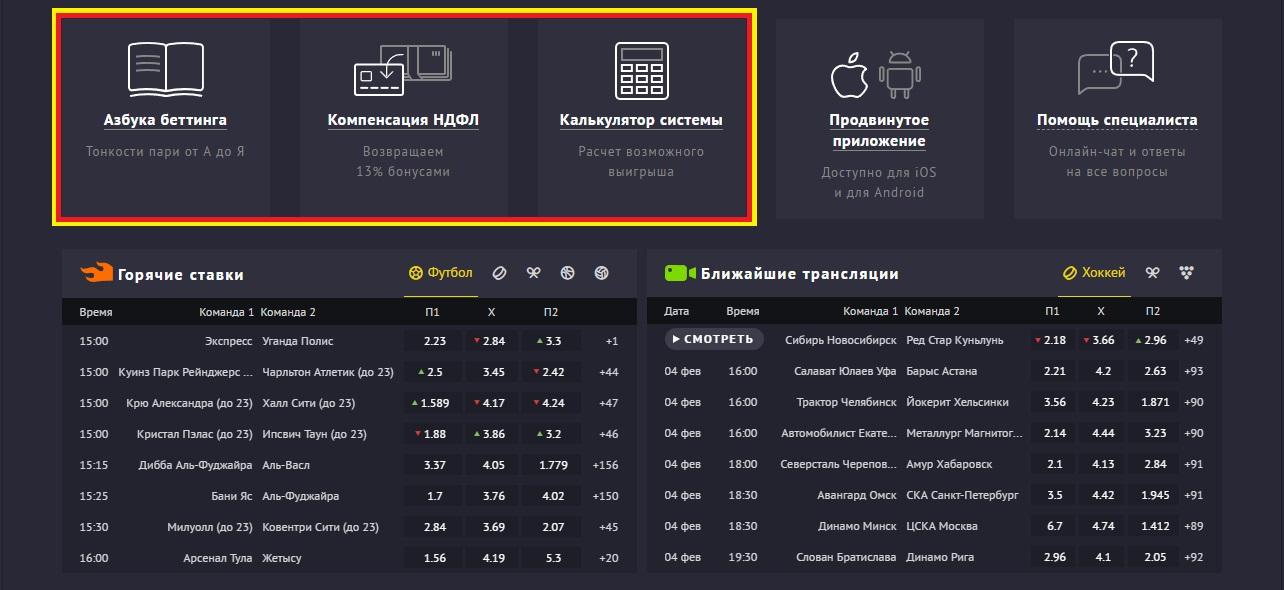 Вкладки на 888 ru