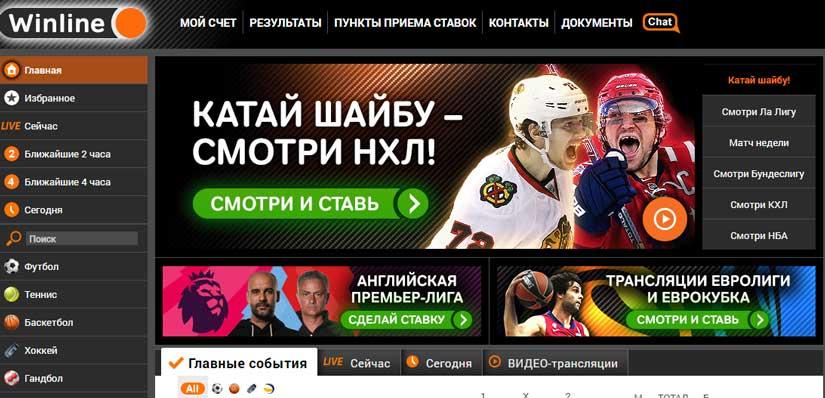 БК Винлайн. Интерфейс сайта