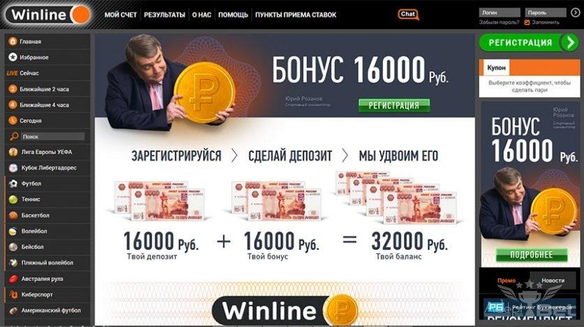 БК Винлайн: акции и бонусы