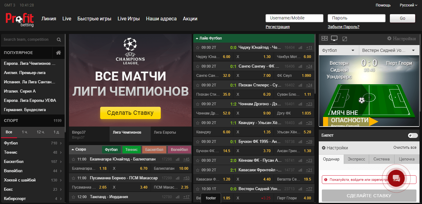 Profit betting KZ. Сайт