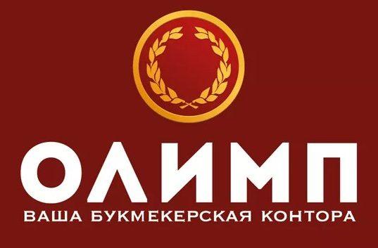Букмекерская контора Олимп