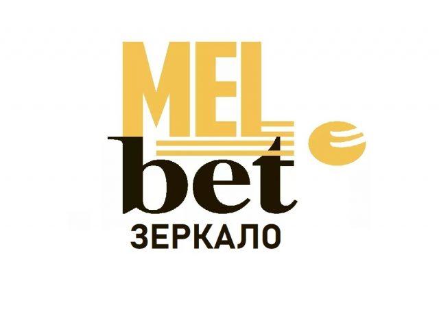 Мелбет Зеркало
