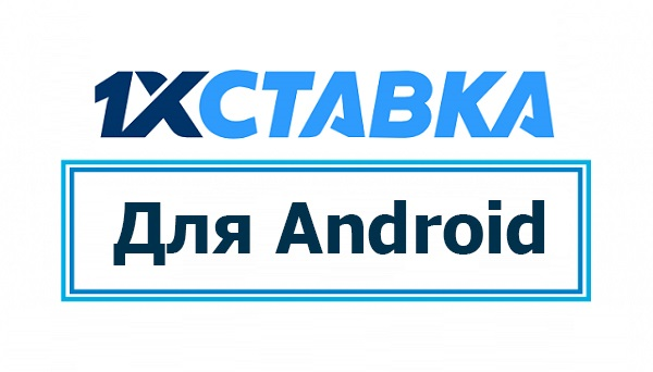 скачать на android букмекерская контора 1xставка