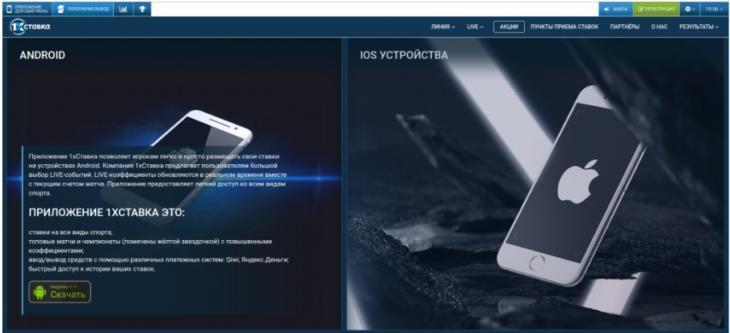 1xставка приложение для Android
