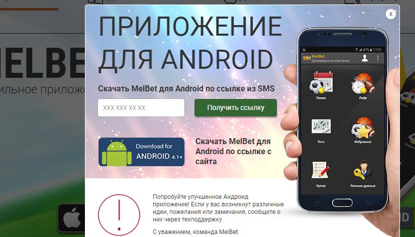 скачать melbet на android бесплатно