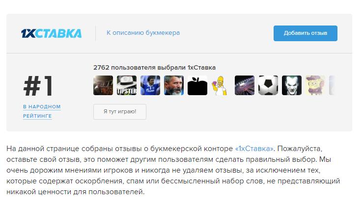 отзывы о букмекере 1x stavka ru