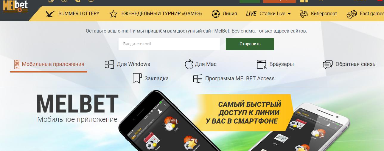 ставки на спорт приложение
