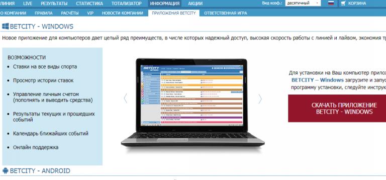 бетсити мобильное приложение россия