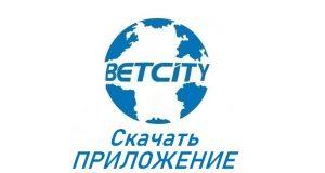 betcity приложения
