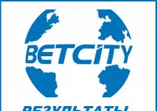 betcity результаты
