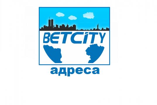 пункты приёма ставок Betcity