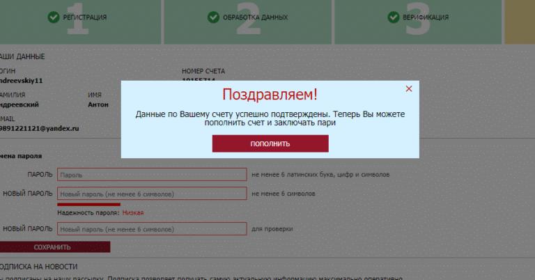 регистрация betcity