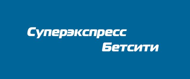Бет сити букмекерская тотализатор еврофутбол тираж№ 215