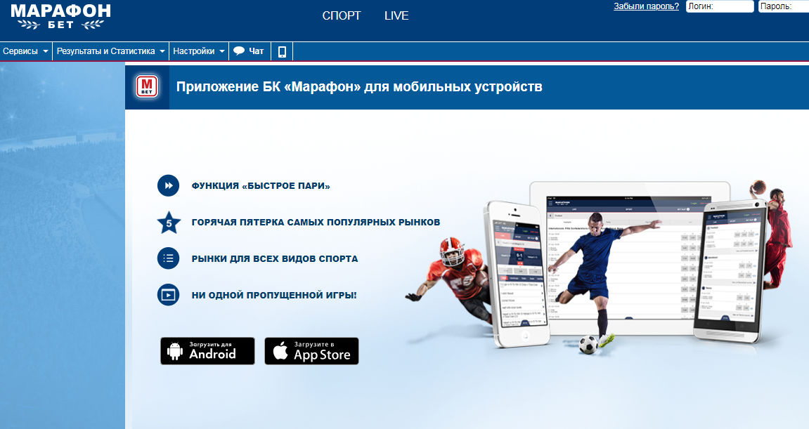 мобильные приложения для бк марафон