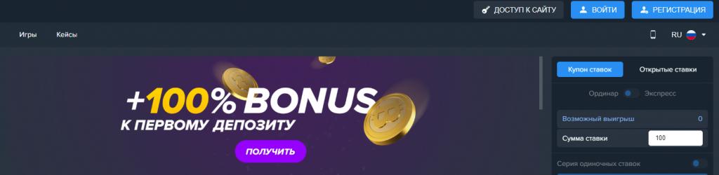 регистрационный бонус 1win