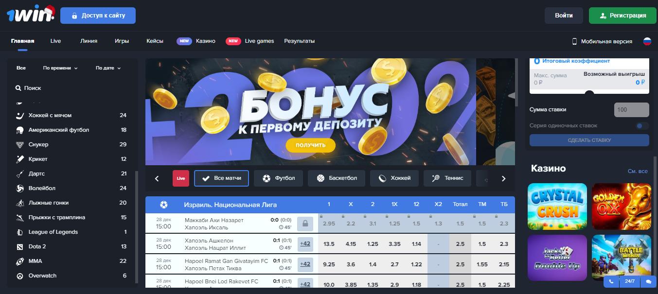 1 win – официальный сайт конторы
