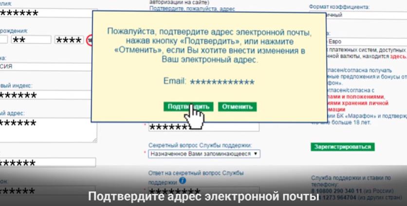подтверждение регистрации через электронную почту марафон