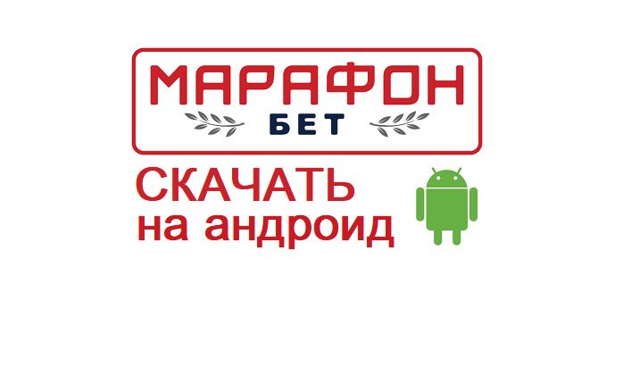 Марафон бежать для андроид скачать apk.