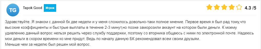 отзыв о выплате 1 вин