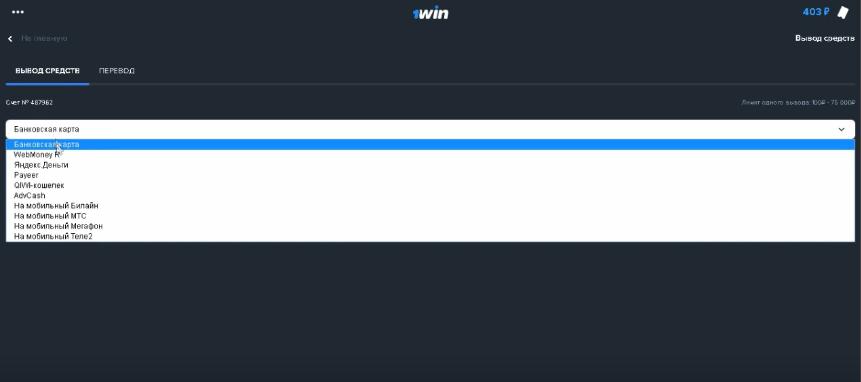 отзывы о выводе на банковскую карточку 1win